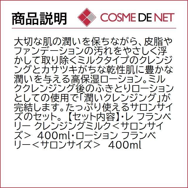 4月26日新着!【送料無料】ドクタールノー お得!レ フランベリー セット   業務用|cosmedenet|03