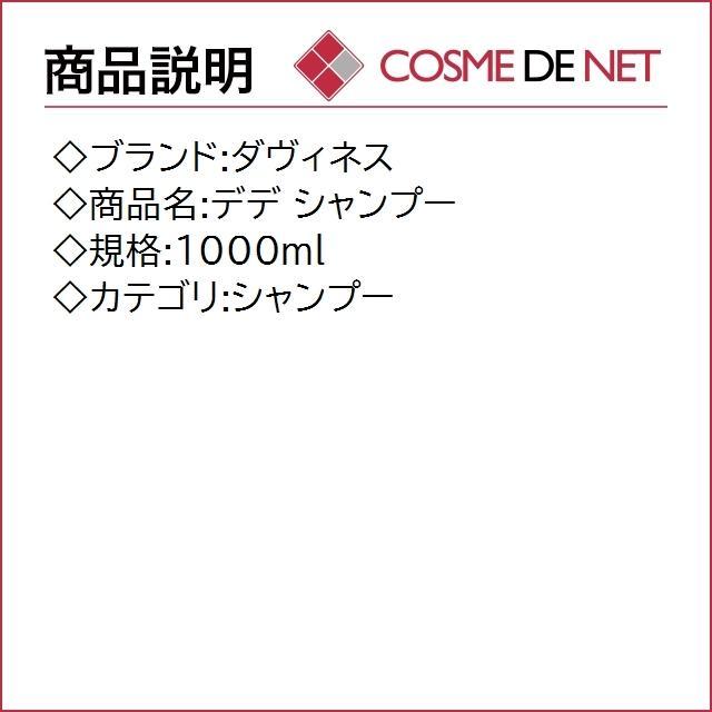 4月02日新着!ダヴィネス デデ シャンプー 1000ml  業務用|cosmedenet|02