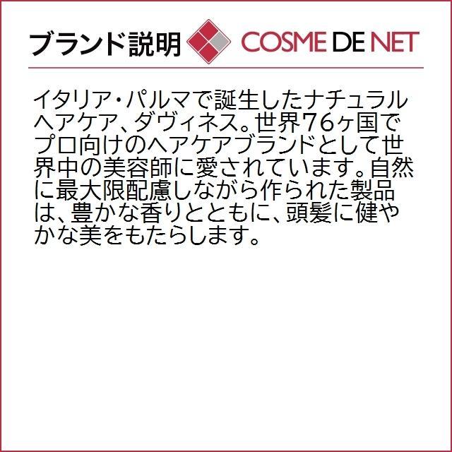 4月02日新着!ダヴィネス デデ シャンプー 1000ml  業務用|cosmedenet|05