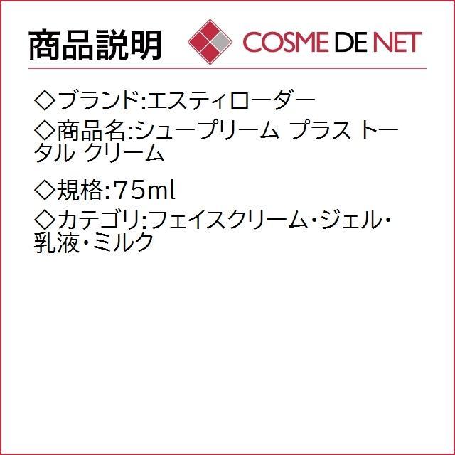 【送料無料】エスティローダー シュープリーム プラス トータル クリーム 75ml|cosmedenet|02