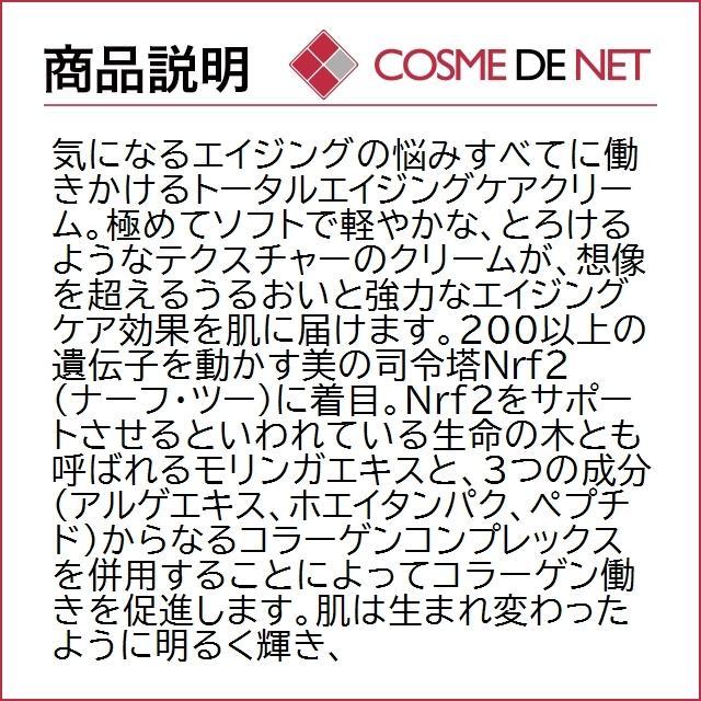 【送料無料】エスティローダー シュープリーム プラス トータル クリーム 75ml|cosmedenet|03