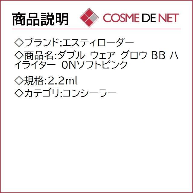 4月02日新着!エスティローダー ダブル ウェア グロウ BB ハイライター 2.2ml 0Nソフトピンク|cosmedenet|02