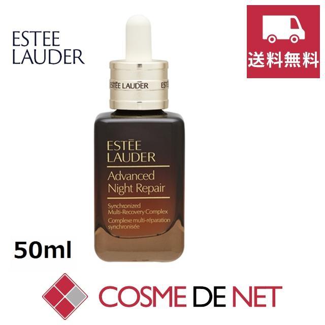 【送料無料】エスティローダー アドバンス ナイト リペア SMR コンプレックス 50ml|cosmedenet