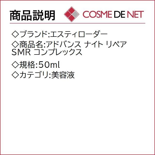 【送料無料】エスティローダー アドバンス ナイト リペア SMR コンプレックス 50ml|cosmedenet|02