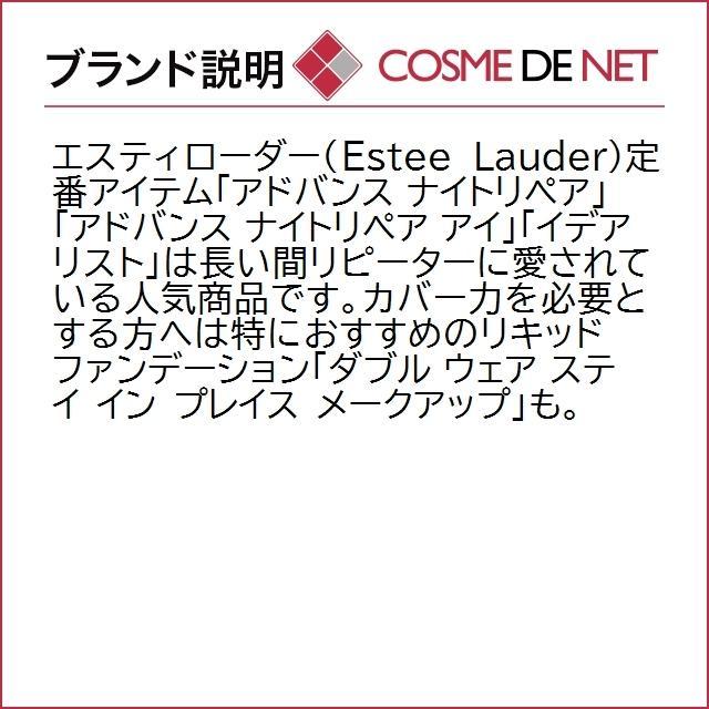 【送料無料】エスティローダー アドバンス ナイト リペア SMR コンプレックス 50ml|cosmedenet|05