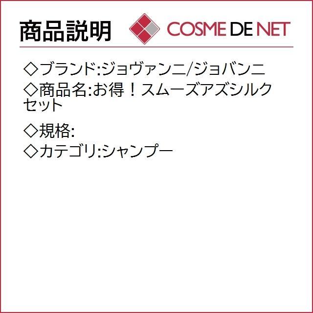 4月26日新着!ジョヴァンニ お得!スムーズアズシルク セット|cosmedenet|02