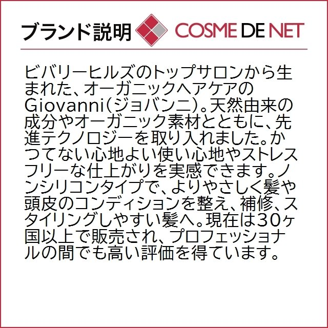 4月26日新着!ジョヴァンニ お得!スムーズアズシルク セット cosmedenet 04