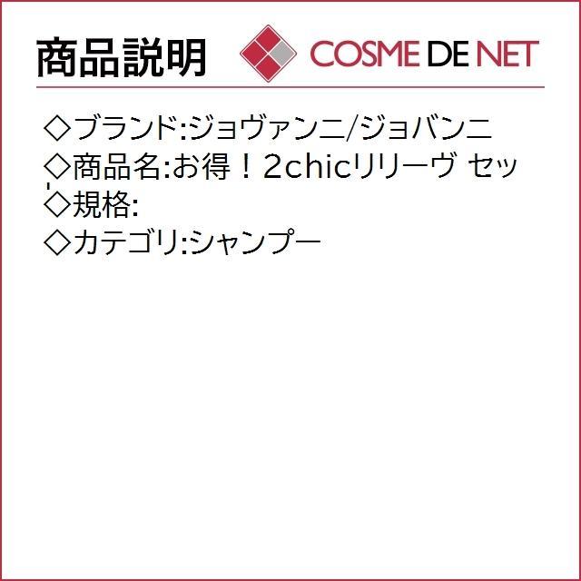 4月26日新着!ジョヴァンニ お得!2chicリリーヴ セット|cosmedenet|02