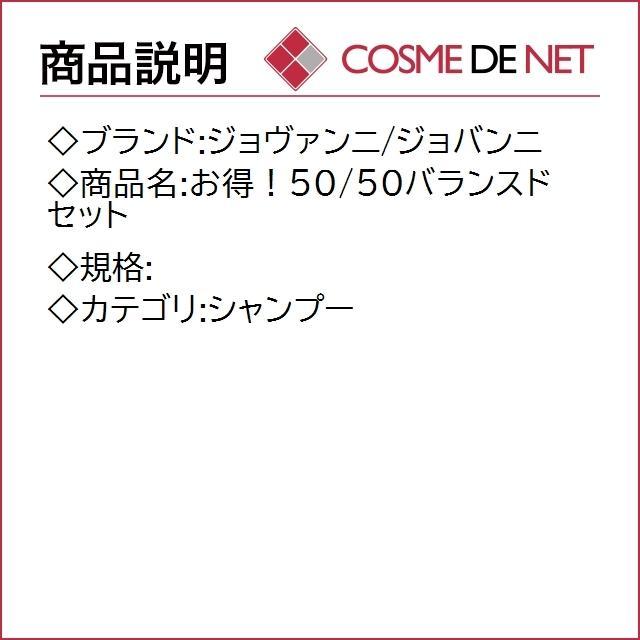 4月26日新着!ジョヴァンニ お得!50/50バランスド セット cosmedenet 02