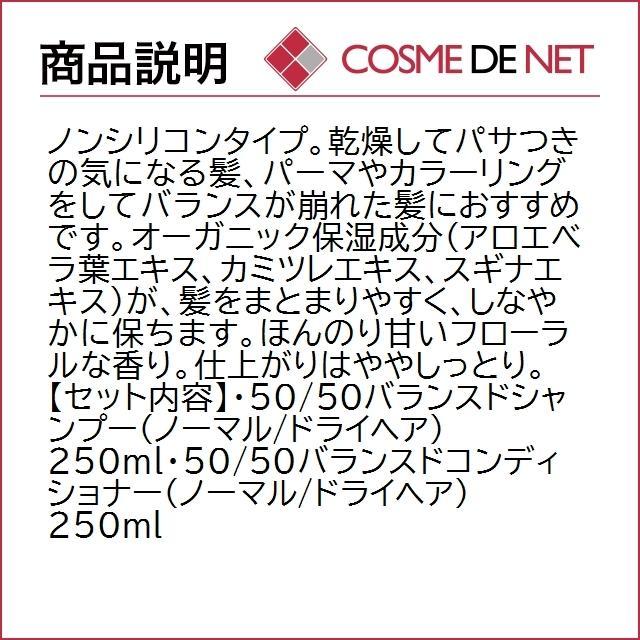 4月26日新着!ジョヴァンニ お得!50/50バランスド セット cosmedenet 03