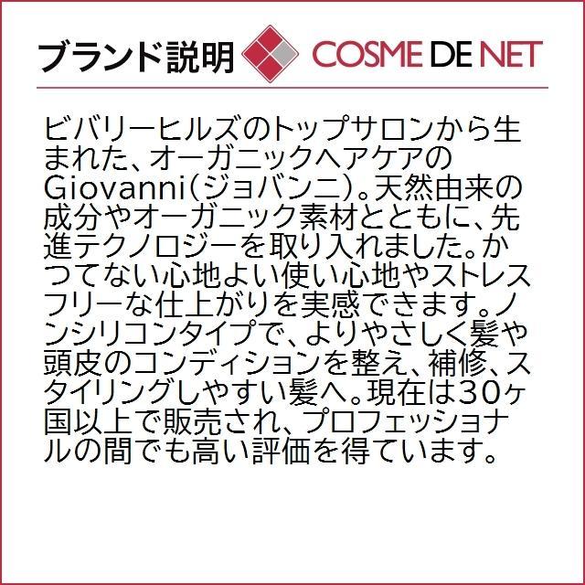 4月26日新着!ジョヴァンニ お得!50/50バランスド セット cosmedenet 04