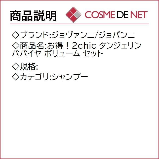 4月26日新着!ジョヴァンニ お得!2chic タンジェリン パパイヤ ボリューム セット|cosmedenet|02