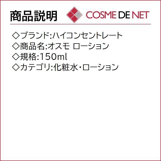 4月02日新着!ハイコンセントレート オスモ ローション 150ml|cosmedenet|02