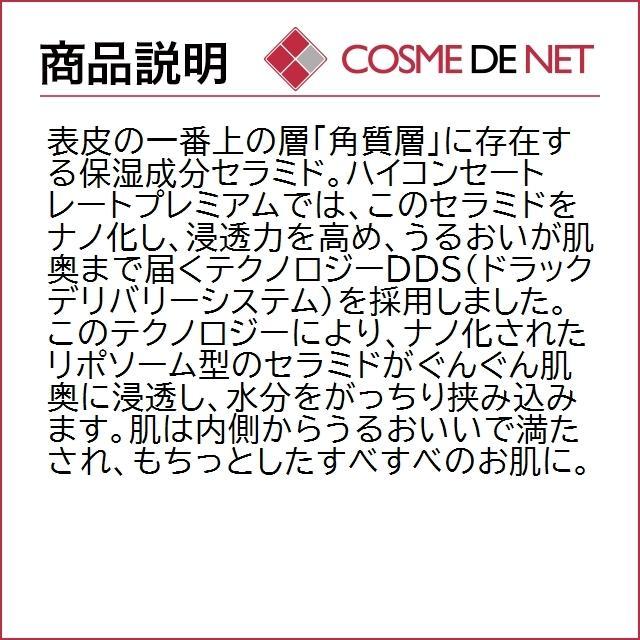 4月02日新着!ハイコンセントレート オスモ ローション 150ml|cosmedenet|03