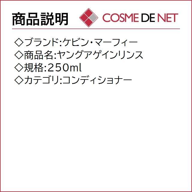 4月02日新着!ケビン・マーフィー ヤングアゲインリンス 250ml cosmedenet 02