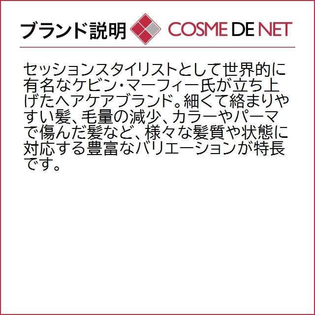4月02日新着!ケビン・マーフィー ヤングアゲインリンス 250ml cosmedenet 04