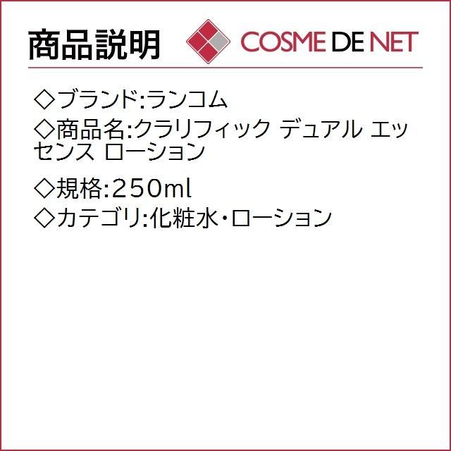 【送料無料】ランコム クラリフィック デュアル エッセンス ローション 250ml|cosmedenet|02