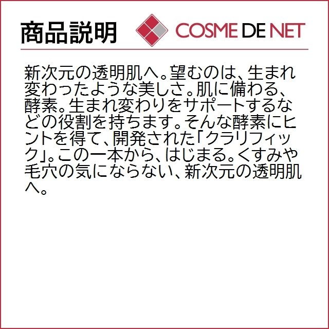 【送料無料】ランコム クラリフィック デュアル エッセンス ローション 250ml|cosmedenet|03