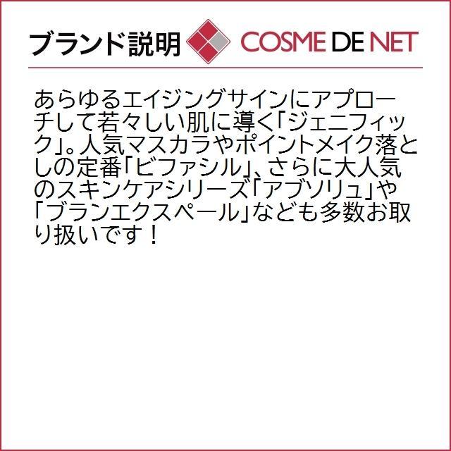 【送料無料】ランコム クラリフィック デュアル エッセンス ローション 250ml|cosmedenet|05