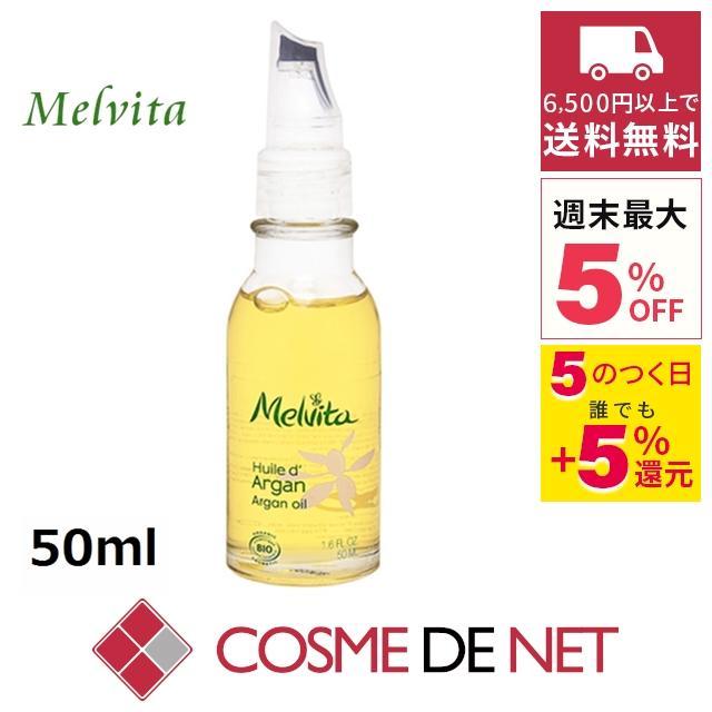 メルヴィータ ビオオイル アルガンオイル 50ml cosmedenet
