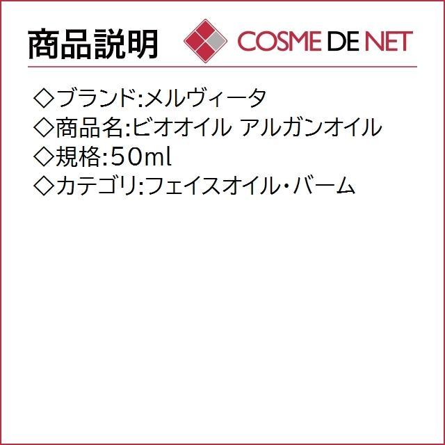 メルヴィータ ビオオイル アルガンオイル 50ml cosmedenet 02