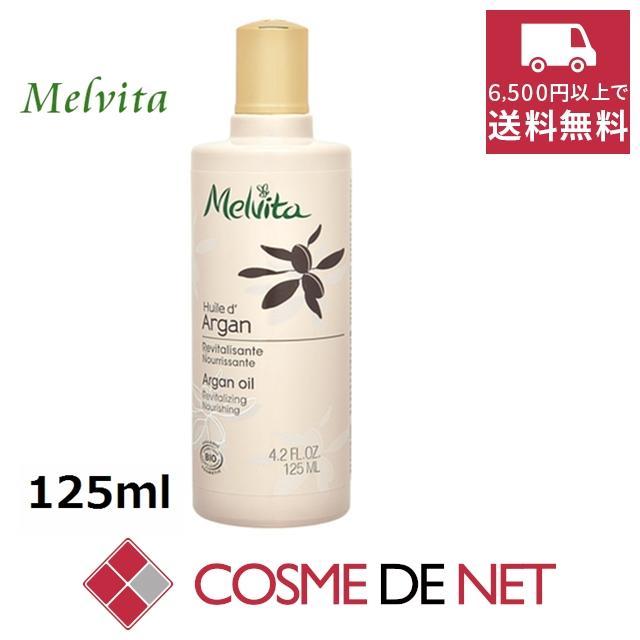 メルヴィータ ビオオイル アルガンオイル 125ml|cosmedenet