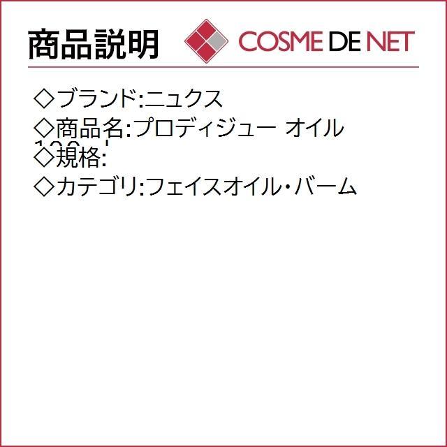 ニュクス プロディジュー オイル  100ml|cosmedenet|02