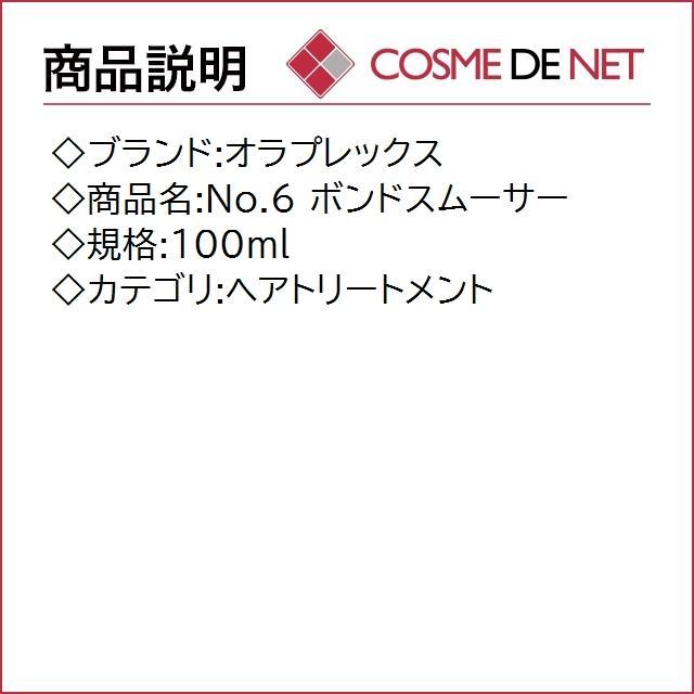 オラプレックス No.6 ボンドスムーサー 100ml|cosmedenet|02