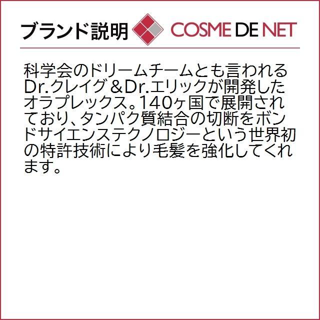 オラプレックス No.6 ボンドスムーサー 100ml|cosmedenet|05