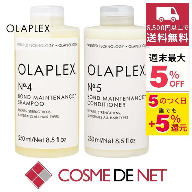 オラプレックス お得!No.4/No.5 セット|cosmedenet
