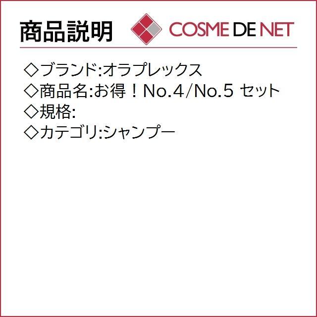 オラプレックス お得!No.4/No.5 セット|cosmedenet|02