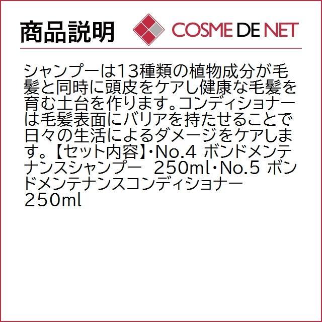 オラプレックス お得!No.4/No.5 セット|cosmedenet|03