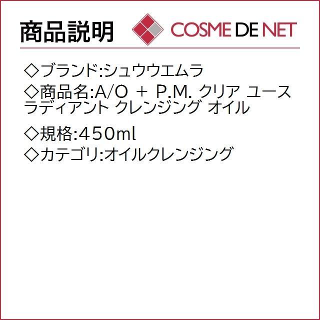 【送料無料】シュウウエムラ A/O + P.M. クリア ユースラディアント クレンジング オイル 450ml|cosmedenet|02
