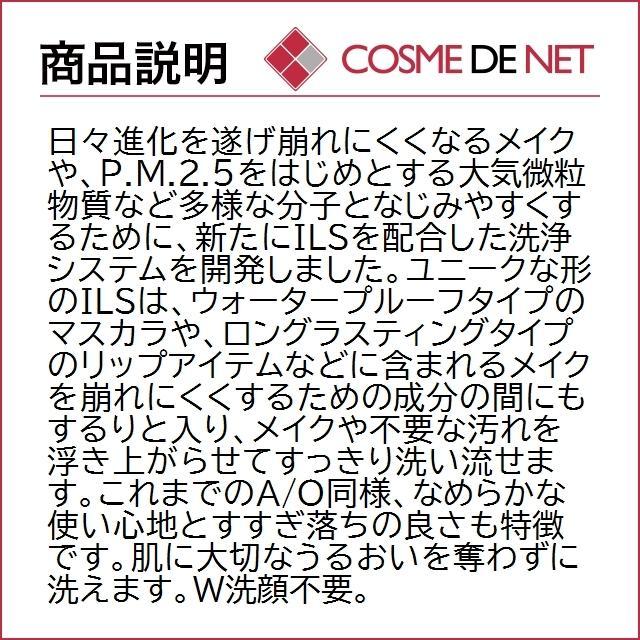 【送料無料】シュウウエムラ A/O + P.M. クリア ユースラディアント クレンジング オイル 450ml|cosmedenet|03
