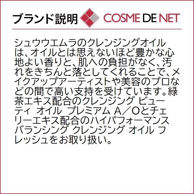 【送料無料】シュウウエムラ A/O + P.M. クリア ユースラディアント クレンジング オイル 450ml|cosmedenet|06