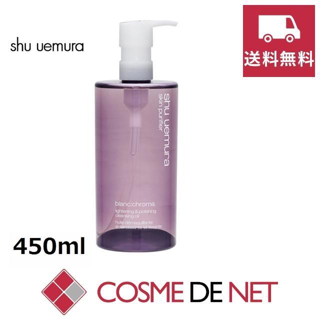 【送料無料】シュウウエムラ ブランクロマ ライト&ポリッシュ クレンジング オイル 450ml|cosmedenet