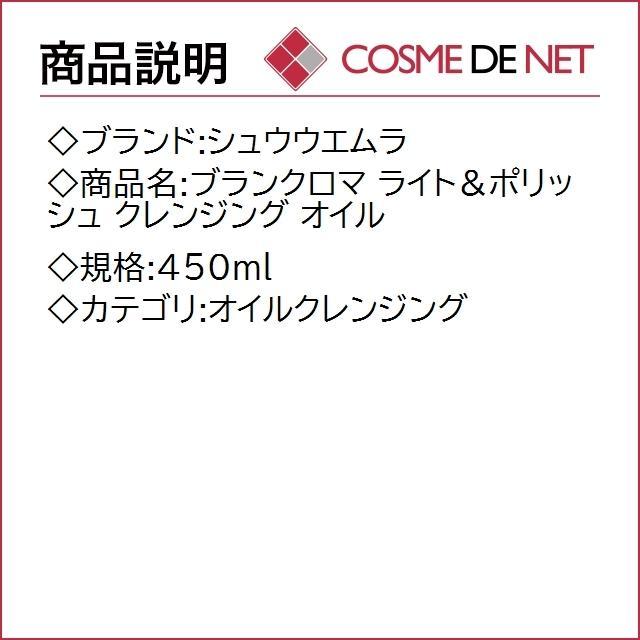 【送料無料】シュウウエムラ ブランクロマ ライト&ポリッシュ クレンジング オイル 450ml|cosmedenet|02