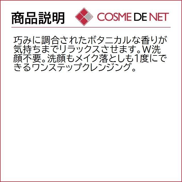 【送料無料】シュウウエムラ ブランクロマ ライト&ポリッシュ クレンジング オイル 450ml|cosmedenet|03