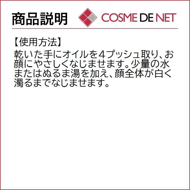 【送料無料】シュウウエムラ ブランクロマ ライト&ポリッシュ クレンジング オイル 450ml|cosmedenet|04