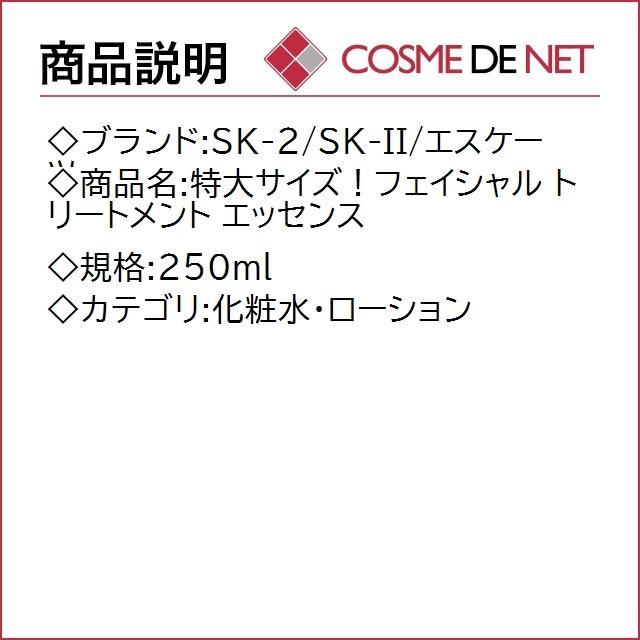 【送料無料】SK2 SK-II SKII 特大サイズ!フェイシャル トリートメント エッセンス 250ml|cosmedenet|02