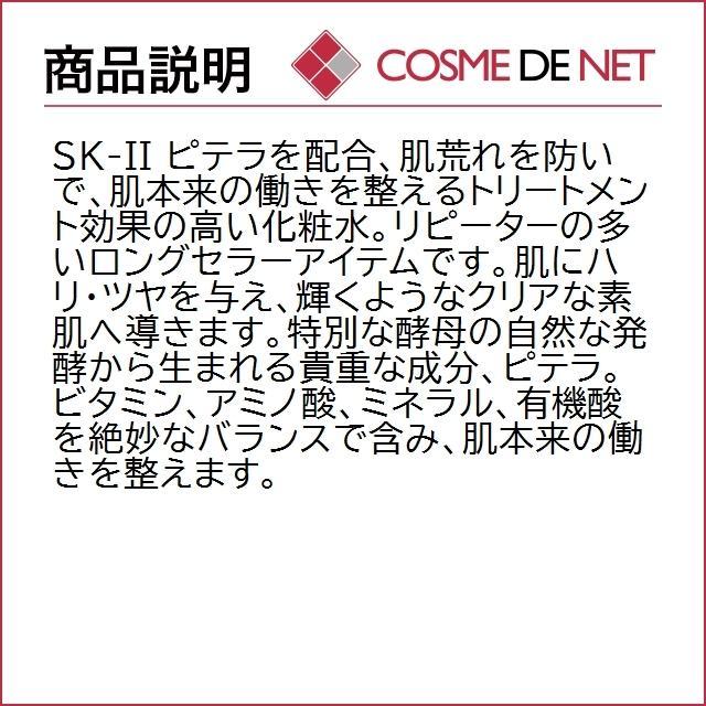 【送料無料】SK2 SK-II SKII 特大サイズ!フェイシャル トリートメント エッセンス 250ml|cosmedenet|03