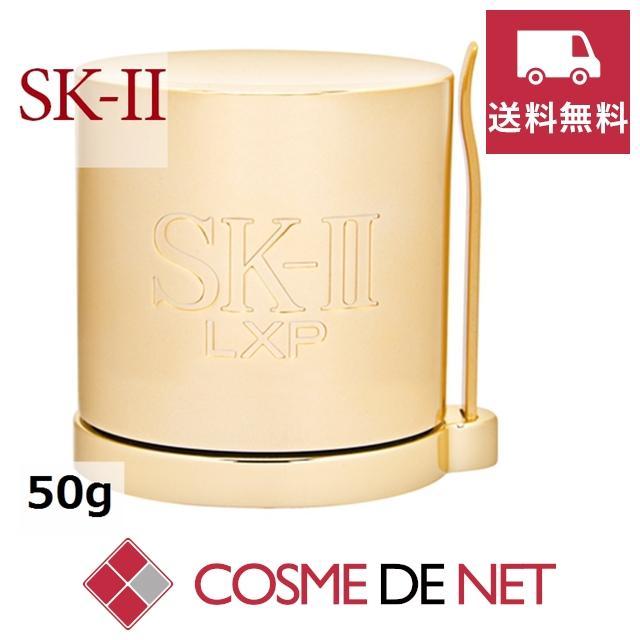 【送料無料】SK2 SK-II SKII LXP アルティメイトパーフェクティング クリーム 50g|cosmedenet