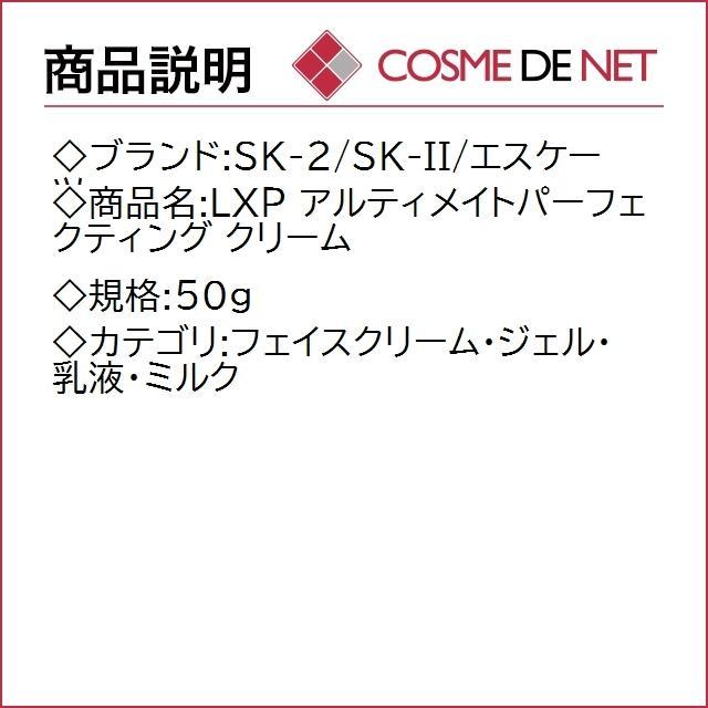 【送料無料】SK2 SK-II SKII LXP アルティメイトパーフェクティング クリーム 50g|cosmedenet|02