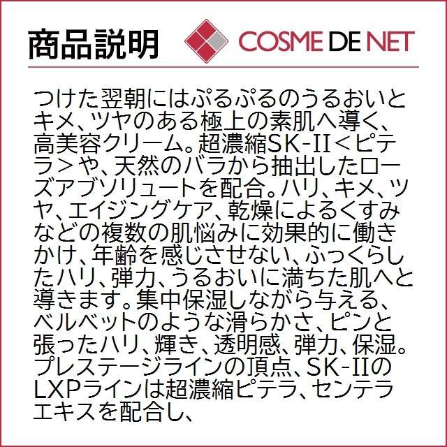 【送料無料】SK2 SK-II SKII LXP アルティメイトパーフェクティング クリーム 50g|cosmedenet|03