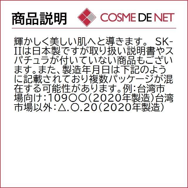 【送料無料】SK2 SK-II SKII LXP アルティメイトパーフェクティング クリーム 50g|cosmedenet|04