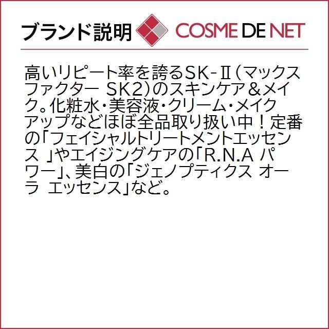 【送料無料】SK2 SK-II SKII LXP アルティメイトパーフェクティング クリーム 50g|cosmedenet|06