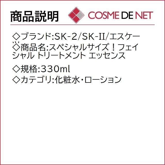 【送料無料】SK2 SK-II SKII スペシャルサイズ!フェイシャル トリートメント エッセンス 330ml|cosmedenet|02