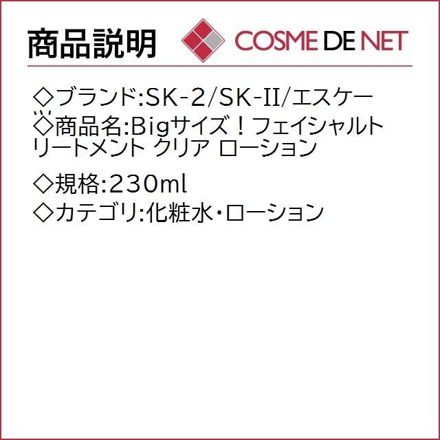 【送料無料】SK2 SK-II SKII Bigサイズ!フェイシャルトリートメント クリア ローション 230ml cosmedenet 02