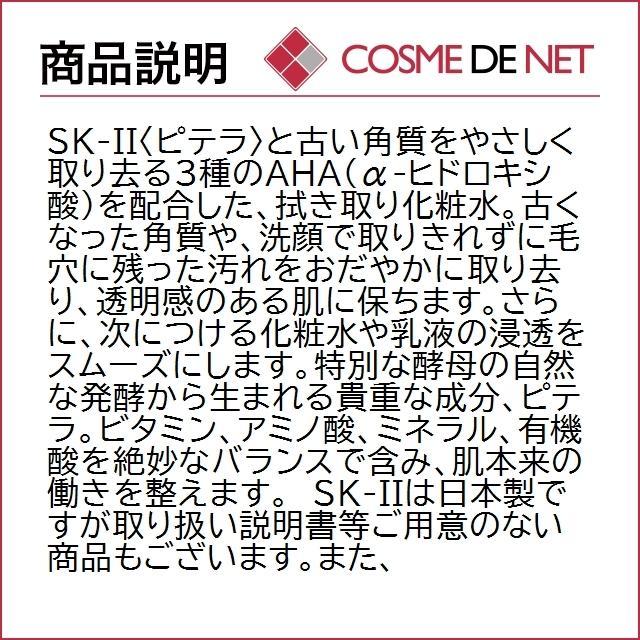 【送料無料】SK2 SK-II SKII Bigサイズ!フェイシャルトリートメント クリア ローション 230ml cosmedenet 03