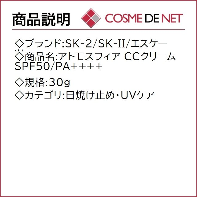 【送料無料】SK2 SK-II SKII アトモスフィア CCクリーム SPF50/PA++++ 30g|cosmedenet|02